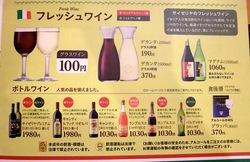 イタリアンファミリーレストランサイゼリヤ@藤沢善行の100円ワイン