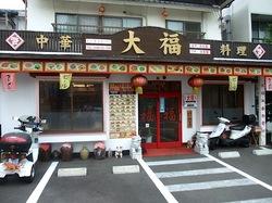 藤沢市善行のリーズナブルな中華店大福の外観