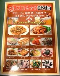 藤沢市善行のリーズナブルな中華店大福の夜メニュー