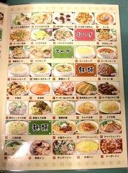 藤沢市善行のリーズナブルな中華店大福のメニュー