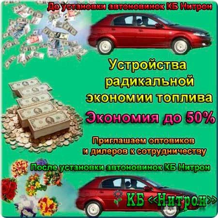 Магазин КБ Нитрон