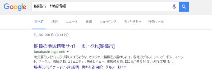 fireshot-capture-%e8%88%b9%e6%a9%8b%e5%b8%82%e3%80%80%e5%9c%b0%e5%9f%9f%e6%83%85%e5%a0%b1-google-%e6%a4%9c%e7%b4%a2_-https___www-google-co-jp_search