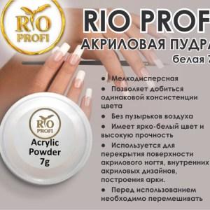Rio Profi Акриловая пудра, 7 гр (Белая)