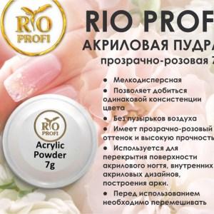 Rio Profi Акриловая пудра ,3 гр(Прозрачно-розовая)