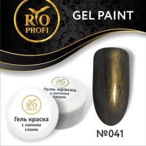 Гель краска с липким слоем 7 гр Металлик Темное Золото №41