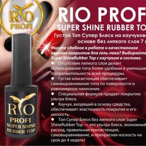 Каучуковый Топ Super Shine Rubber Top без липкого слоя 7 мл СКОРО В ПРОДАЖЕ!