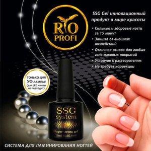 SSG система ламинирования ногтей