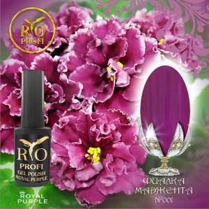 Гель-лак каучуковый Rio Profi серия Royal Purple №1 Фиалка Маджента, 7 мл