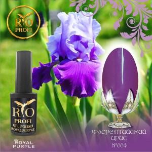 Гель-лак каучуковый Rio Profi серия Royal Purple №4 Флорентийский Ирис, 7 мл