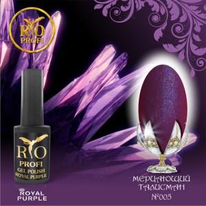 Гель-лак каучуковый Rio Profi серия Royal Purple №5 Мерцающий Талисман, 7 мл