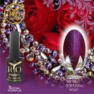 Гель-лак каучуковый Rio Profi серия Royal Purple №7 Колье Царицы, 7 мл