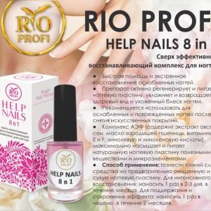 Сверх эффективный восстанавливающий комплекс Help Nails 8 в 1