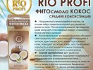 Фитосмола в картридже Средняя консистенция Кокос, 150 г