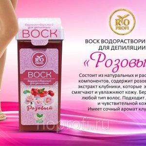 Воск водорастворимый в картридже Розовый,150 г