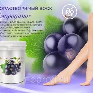 Воск водоростворимый Смородина, 500 г