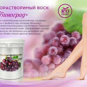 Воск водоростворимый Виноград, 500 г