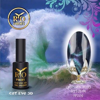 Каучуковый гель-лак Rio Profi серия Cat Eye 3D №4 Океанский Шторм, 7 мл