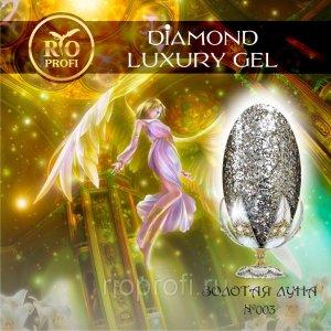 Diamond Luxury Gel №3 Золотая Луна, 5 мл
