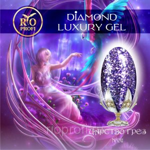 Diamond Luxury Gel №10 Сон на яву, 5 мл