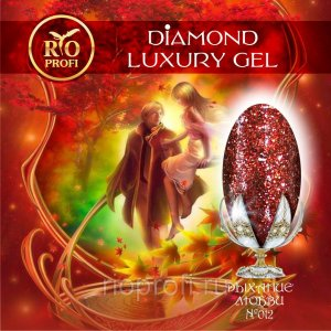 Diamond Luxury Gel №12 Дыхание Любви, 5 мл