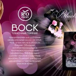 Горячий пленочный воск для депиляции Black Orchid, 100 г