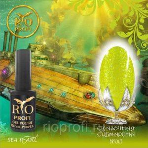 Гель лак Rio Profi Серия Sea Pearl 7 мл №15 Сказочная субмарина