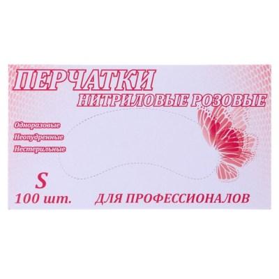 Перчатки нитриловые неопудренные , для профессионалов , розовые, размер S. 50 пар