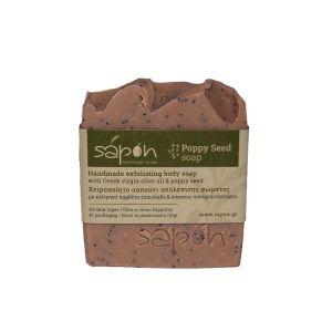 Sapon Σαπούνι Poppy Seed απολέπιση σώμα