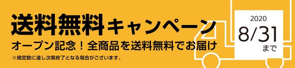 送料無料キャンペーン!オープン記念!全商品を送料無料でお届け。8月31日まで