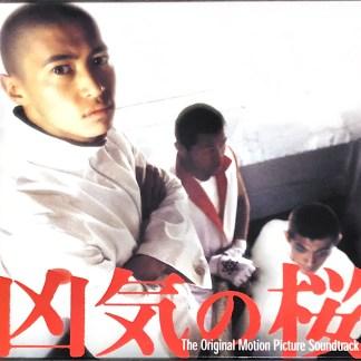 凶気の桜 [LP]