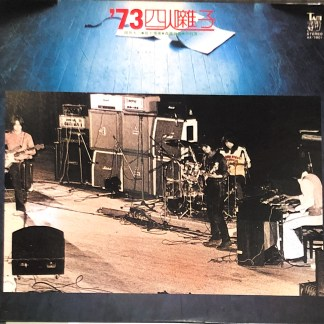 ライヴ・アルバム'73 四人囃子