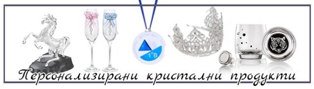 Персонализирани кристални продукти