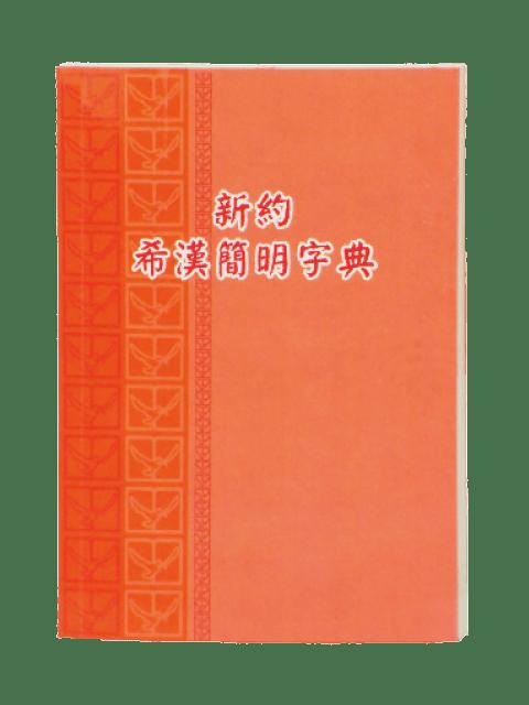 新約希漢簡明字典 – 臺灣聖經公會