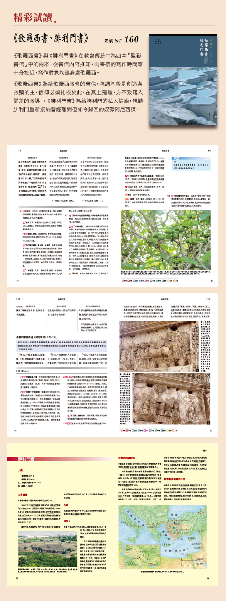 研讀本標準版 — 35 歌羅西書‧腓利門書‧繁體版 – 臺灣聖經公會