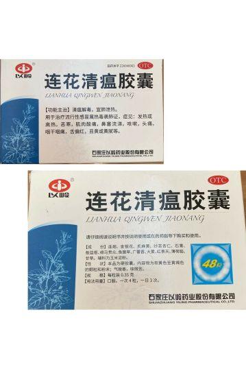 Yiling LianHua QingWen JiaoNang