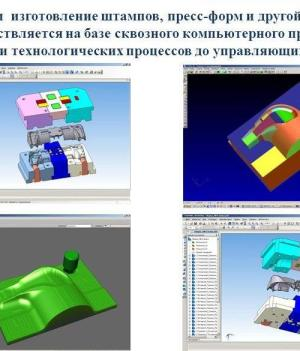 Проектирование и изготовление штампов