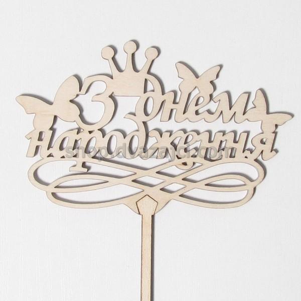 Топпер З днем народження (бабочки корона)