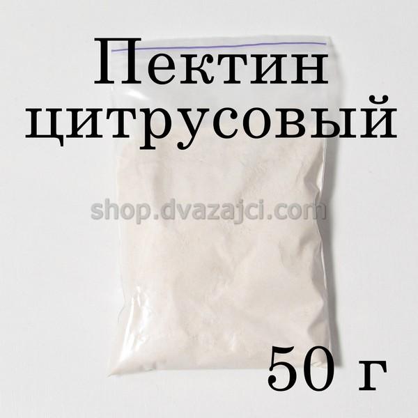 Пектин цитрусовый 50г