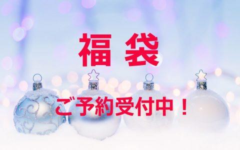 福袋ご予約受付中!★E-Conceptionのメルマガ【号外】