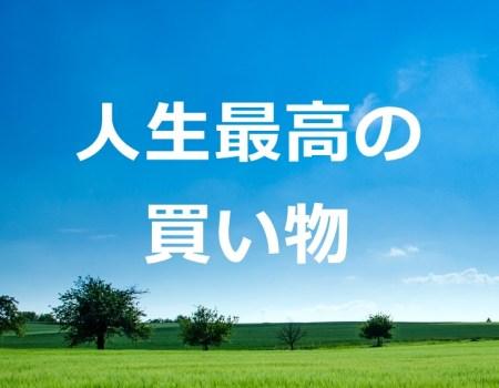 人生最高の買い物★E-Conceptionのメルマガ【第497号】