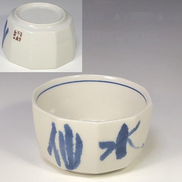 仙水小鉢W7755