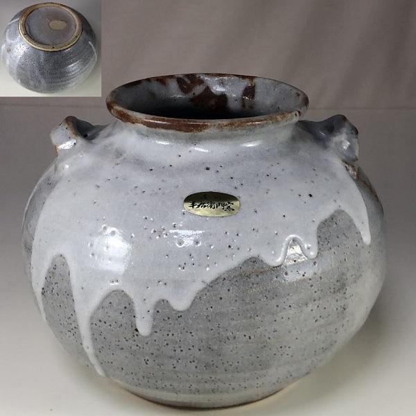 半右衛門窯志野花瓶