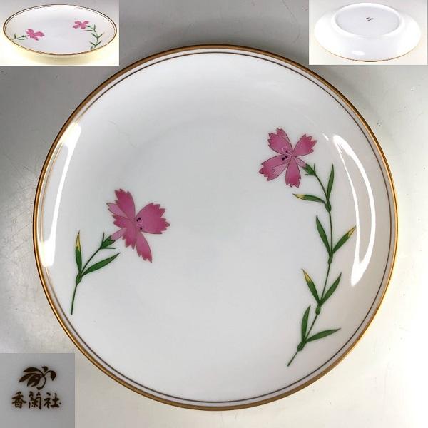 香蘭社撫子小皿W8626