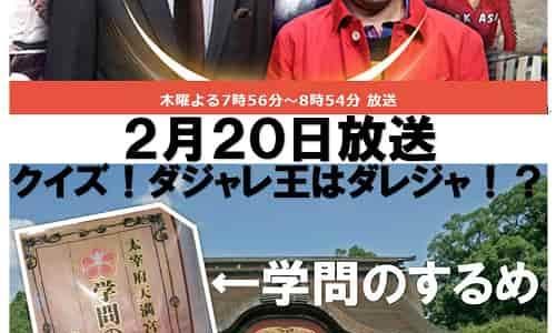 2020年2月20日 放送 日本テレビ『ぐるぐるナインティナイン』で紹介されました!