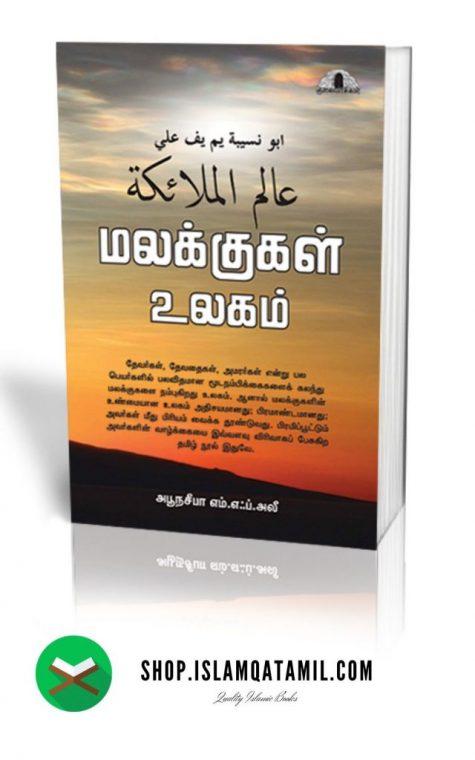 malakkugal-ulagam-cover-image