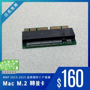 當日發貨 蘋果電腦 Macbook Pro 2013 2015 升級 Ssd  M.2 Ngff 轉接卡 支援nvme