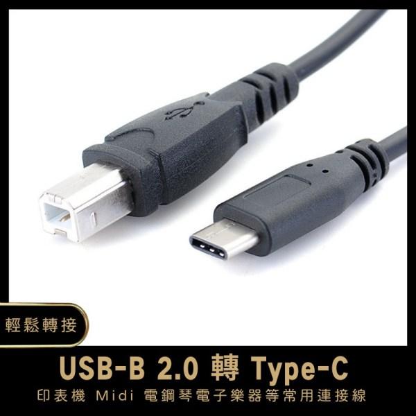 當日發貨usb-b 2.0 轉 Type-c 蘋果電腦可用 印表機 Midi 裝置 電子琴 電子鼓 連接線