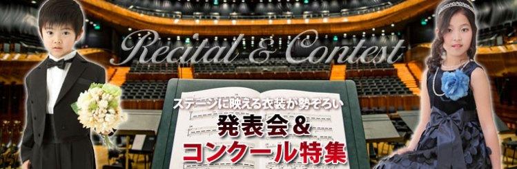 発表会&コンクール特集