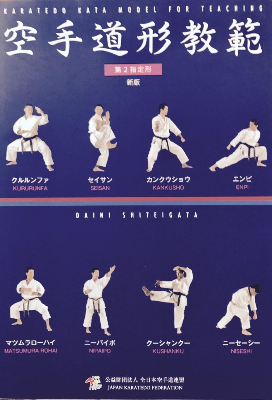 medium resolution of book karate do shitei kata kyohan dai ni ed 2013 japan karatedo fed english and jap bok 002c kamikaze karategi online shop