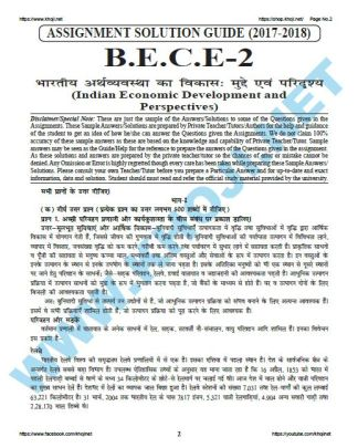 BECE-002 Hindi Medium Solved Assignment 2017 2018 IGNOU BDP (BA)
